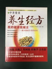 养生径方-中华医药