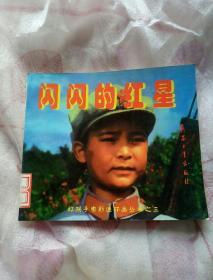 红孩子电影连环画丛书:闪闪的红星