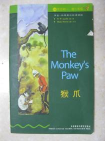 猴爪(适合初一、初二年级。书虫·牛津英汉双语读物)