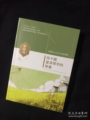 臺灣著名散文家張曉風 簽名 你不能要求簡單的答案