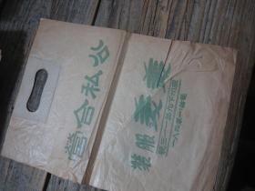 广州公私合营时期 美美服装 包装袋