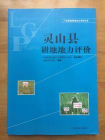 正版现货 灵 山县耕地地力评价 广西科学技术出版社