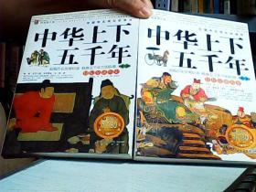 中华上下五千年:彩色图文版 (全二卷)