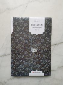 国民阅读经典:鲁迅小说全集(最新点校本)