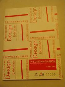 中国美术馆国际设计邀请展