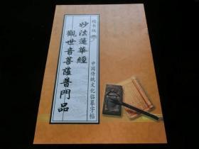 妙法莲华经观世音菩萨普门品(楷书版)中国传统文化临摹字帖