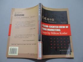 慧眼看中国——米尔顿科特勒营销文丛(英汉对照本)