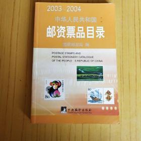 2003-2004中华人民共和国邮资票品目录