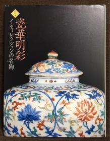 特别展 瓷华明彩 伊势文化基金会藏陶瓷器名品 中国陶瓷  2015年  品好