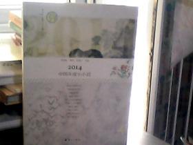 2014中国年度小小说