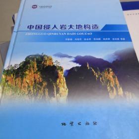 中国侵入岩大地构造图