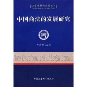 法学学科新发展丛书:中国商法的发展研究
