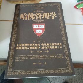 哈佛管理学