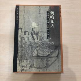 鹤鸣九天——儒学影响下的中国画功能论