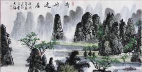 【保真】著名书画家大海力作:奇峰逸居