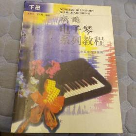 新编电子琴系列教程