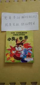 小小童话:小兔乖乖 西汉文版---有库存