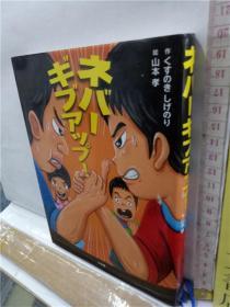 ネバーギブアップ    不详  小学馆  日文原版32开儿童读物