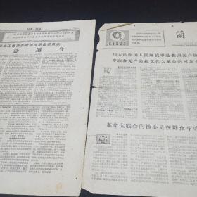 文革小报两张。