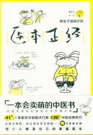 """医本正经(荣获央视""""2017中国好书"""")漫画与中医再次合体,给你全面的健康提案"""