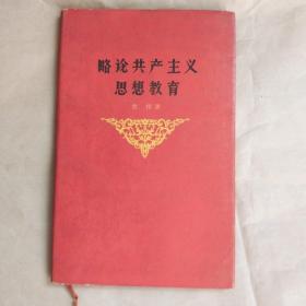 略论共产主义思想教育 精装仅印200册