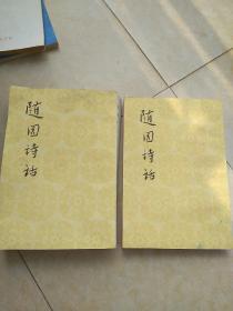 《随圆诗话》( 上下册全)82年北京3印