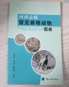 河西走廊常见脊椎动物图册