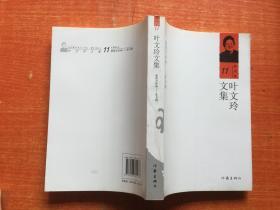 叶文玲文集 11