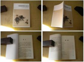 《培福修慧应读本》,32开集体著,中国佛教2010出版,6247号,图书