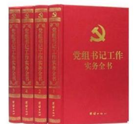 党组书记工作实务全书 (全四卷)  1D30c