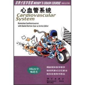 风暴式医学教程(原版英文医学教程):心血管系统书内有几道标线9787030096890