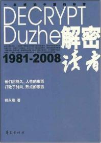 《读者》杂志授权传记1981-2008:解密《读者》-一本感动中国的杂志