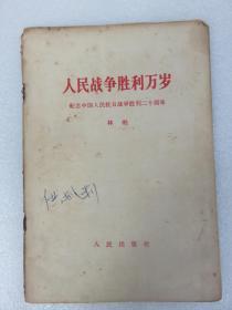 人民战争胜利万岁(纪念中国人民抗日战争胜利20周年)