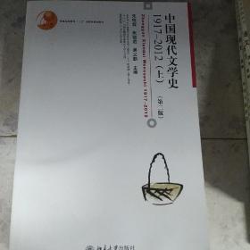 """普通高等教育""""十五""""国家级规划教材:中国现代文学史1917-2012(上,第二版)"""