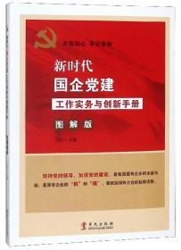 新时代国企党建工作实务与创新手册(图解版)