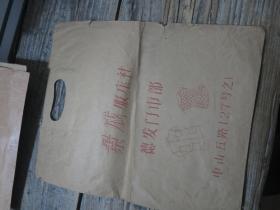 广州公私合营时期 景成服装社德发门市部 包装袋