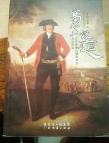 高尔夫说道:当代中国白领高尔夫运动导读