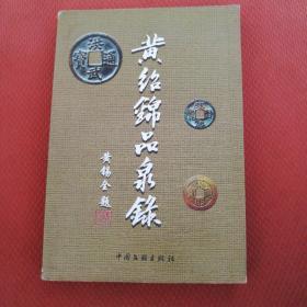 黄绍锦品泉录