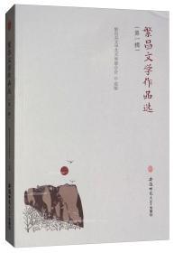 繁昌文学作品选(第1辑)