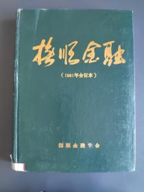 《抚顺金融》1991年合订本