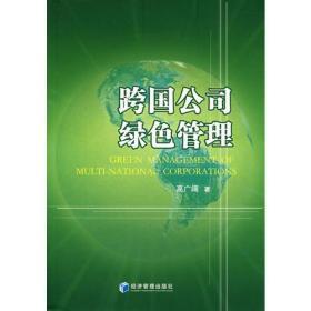 跨国公司绿色管理