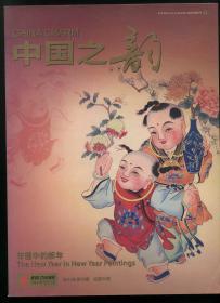 中国之韵(2013年第2期)年画中的新年