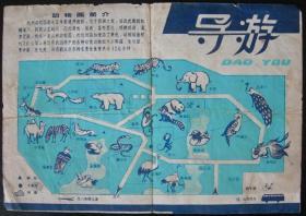 杭州动物园——导游图