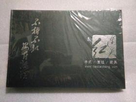 连天红:中式宫廷家具(2010年总第二版)(横8开硬精装)【半开封】