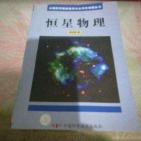 中国科学院国家天文台天体物理丛书~恒星物理