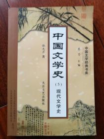 中国文学史(5)现代文学史(签名本)