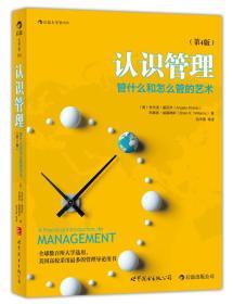 认识管理(第4版):管什么和怎么管的艺术