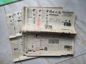 中国电视报1992年下半年(21期至52期)