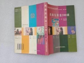 高血压防治200问 中国中医药出版社 1999年3印