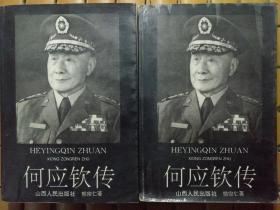 何应钦传 熊宗仁 上下册 山西人民出版社